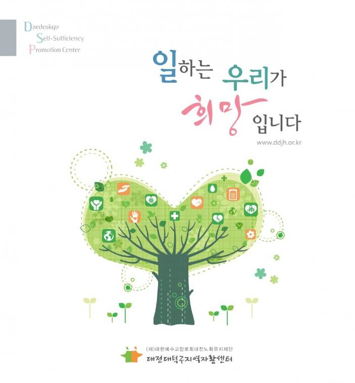 2017년도 웹진